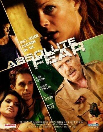 Абсолютный страх (2012) полный фильм онлайн