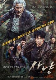 Охота (2016)