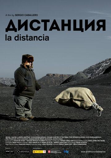 Дистанция (2013) — отзывы и рейтинг фильма