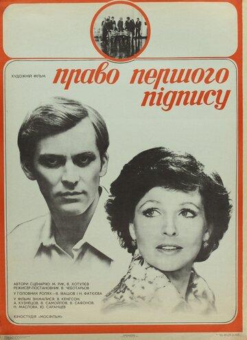 Право первой подписи (1978) полный фильм онлайн