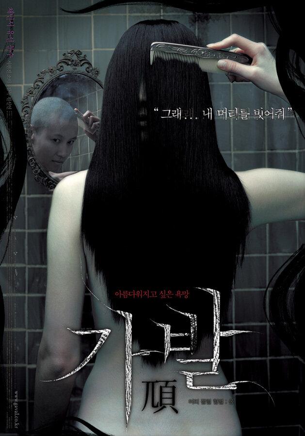Японский фильм ужасов про волосы