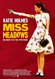Смотреть онлайн Мисс Медоуз