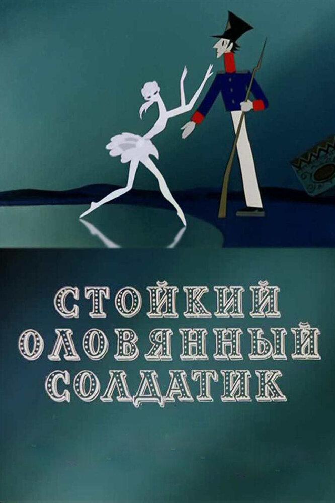Фото: Стойкий оловянный солдатик - Kinopoisk Ru