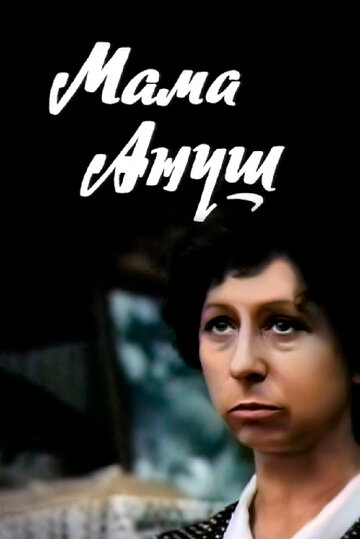 Мама Ануш (1983) полный фильм