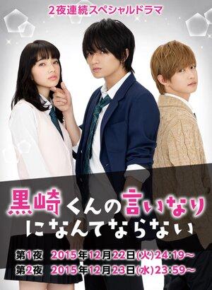 300x450 - Дорама: Я не буду делать, как говорит Куросаки-кун / 2015 / Япония