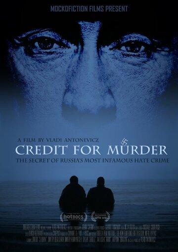 Фильм Кредит на убийство