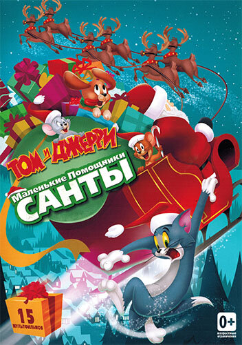 Том и Джерри: Маленькие помощники Санты / Tom and Jerry: Santa's Little Helpers (2014)