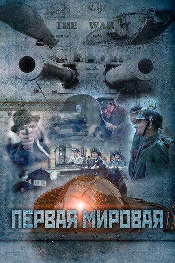 Первая мировая (сериал, 1 сезон) (2014) — отзывы и рейтинг фильма