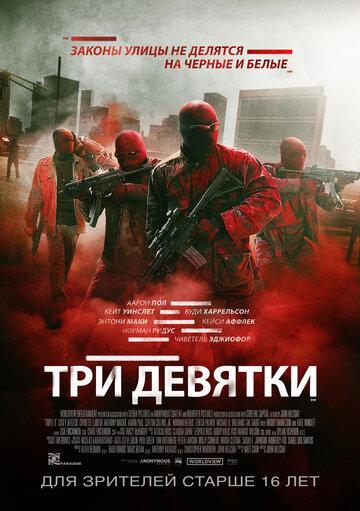 Фильм Три девятки