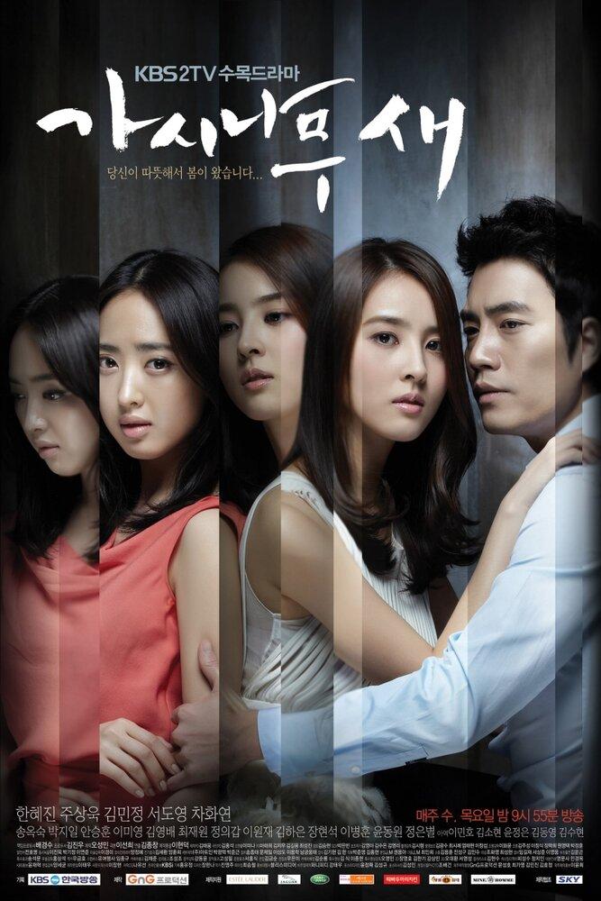 630488 - Поющие в терновнике ✦ 2011 ✦ Корея Южная