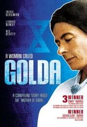 Женщина по имени Голда (1982)