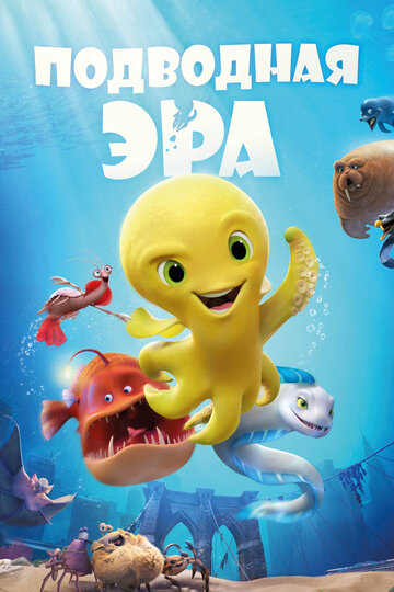 Подводная эра полный фильм смотреть онлайн
