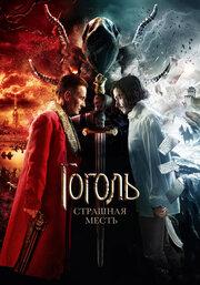 Гоголь. Страшная месть (2018) смотреть онлайн фильм в хорошем качестве 1080p