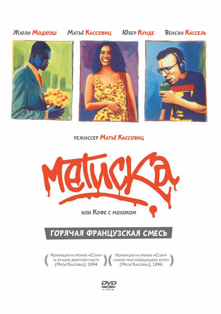 Метиска 1993