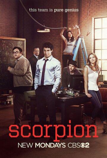 Скорпион (1-3 сезон) - смотреть онлайн