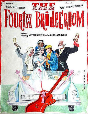 Четвертый жених (1972)