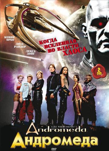 Андромеда (1-5 сезон) - смотреть онлайн