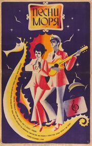 Песни моря (1971)