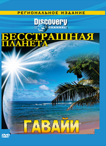 Discovery: Бесстрашная планета