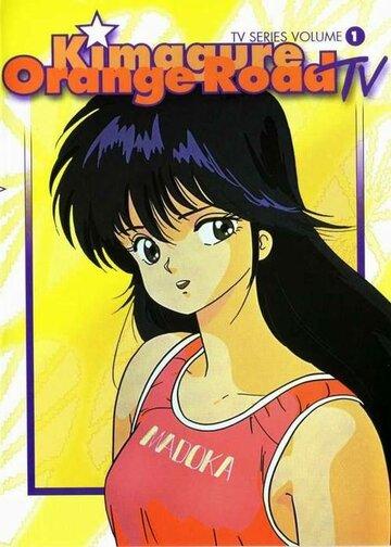 Капризы Апельсиновой улицы (1987)