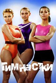 Гимнастки (2009) смотреть онлайн фильм в хорошем качестве 1080p