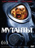 Мутанты (2008)