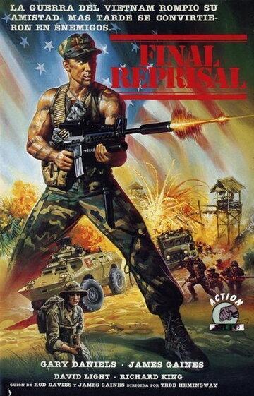 Крайние меры (1988)