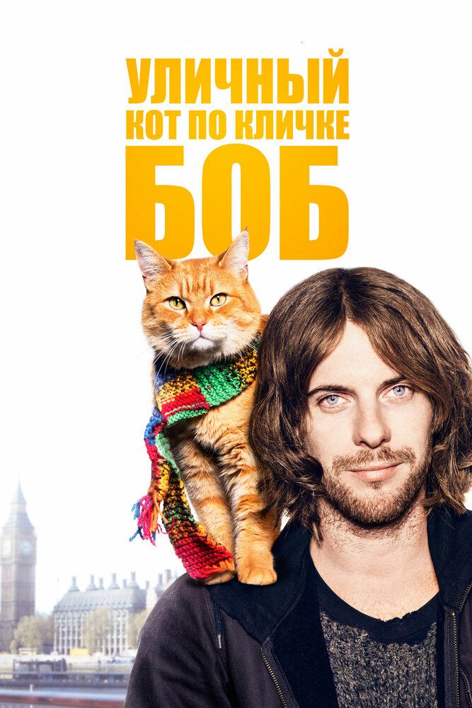 Уличный кот по кличке Боб / A Street Cat Named Bob
