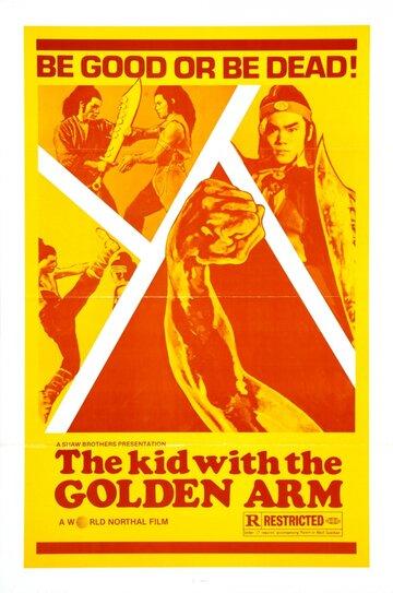Пять боевых машин Шаолиня / Jin bi tong (1979)
