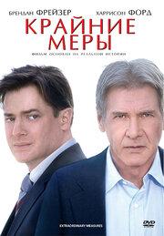 Крайние меры (2009)