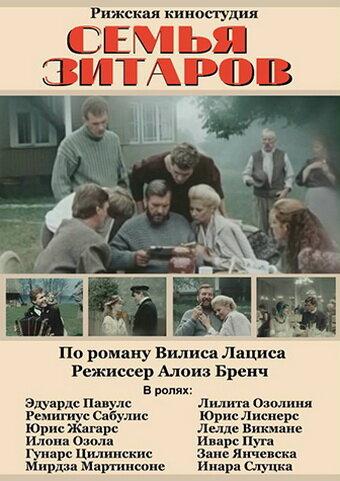 Семья Зитаров (1990) полный фильм онлайн
