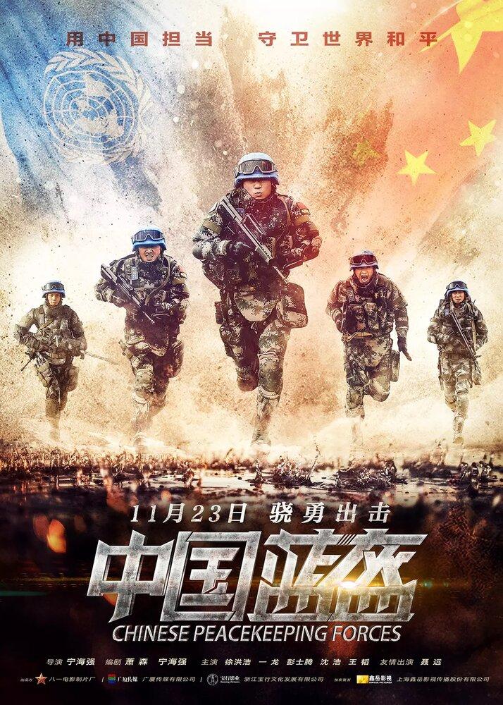 1223953 - Китайские миротворцы ✸ 2018 ✸ Китай