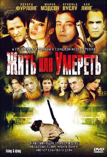 Жить или умереть (2007)