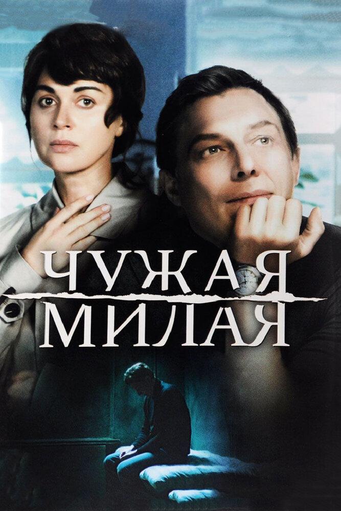 смотреть Сериал Чужая милая 1,2,3,4 серии (фильм 2015) смотреть онлайн бесплатно онлайн