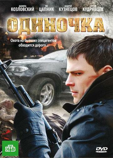 Одиночка (2010) полный фильм онлайн