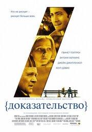 Доказательство (2004)