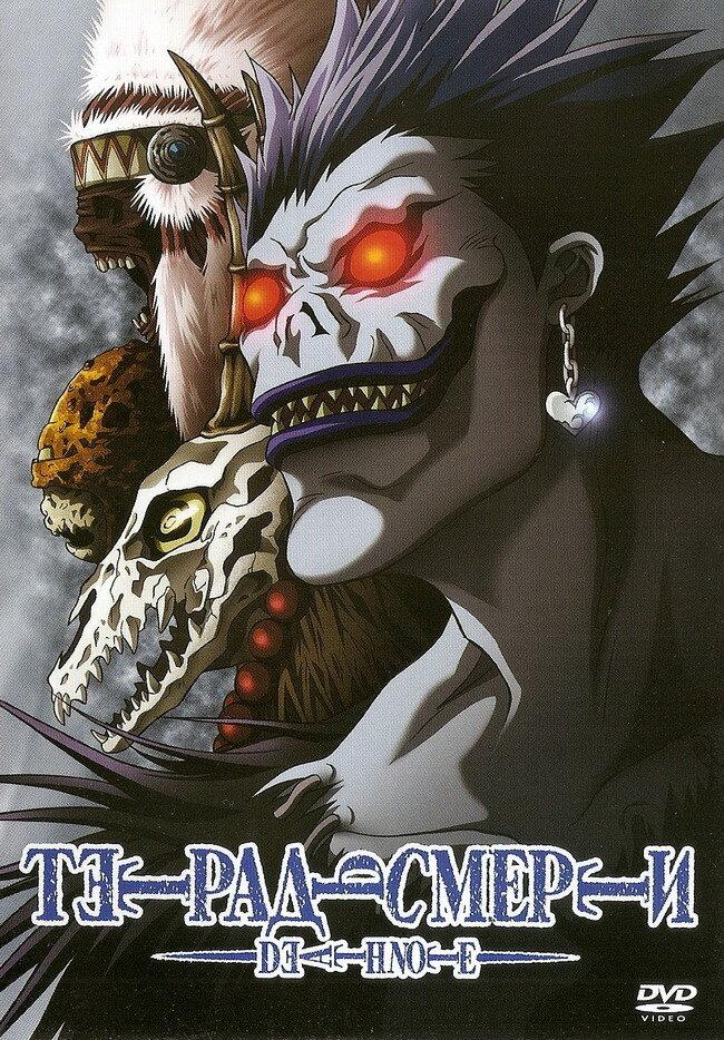 Тетрадь смерти 2006 – 2007 1 сезон 37 серия Япония