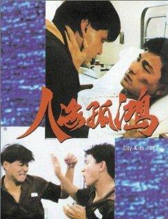 Городские ребята (1989)