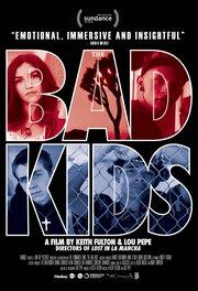 Плохие дети