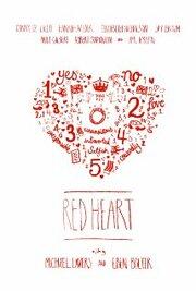 Смотреть онлайн Красное сердце