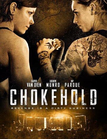 Удушающий прием / Chokehold 2019г.