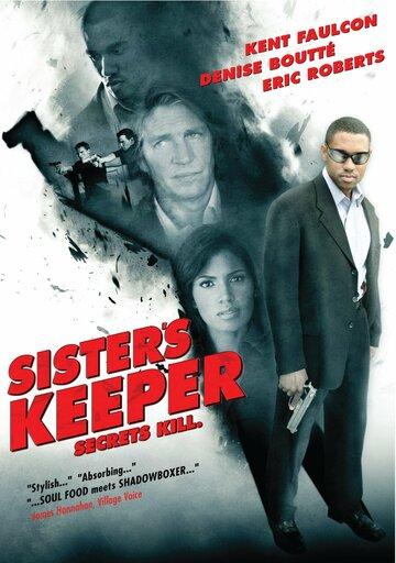 Убить сестру (2007)