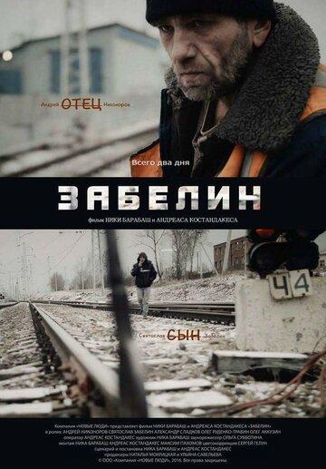 Забелин (2016) полный фильм