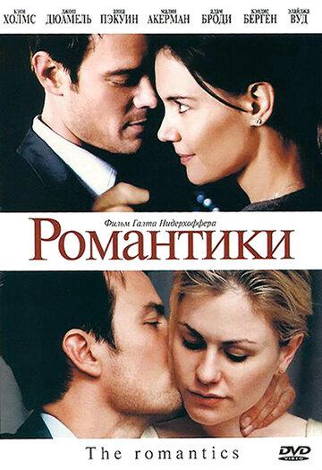 Фильм секс романтика