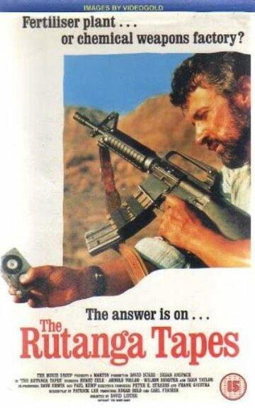 Пленки Рутанги (1990)