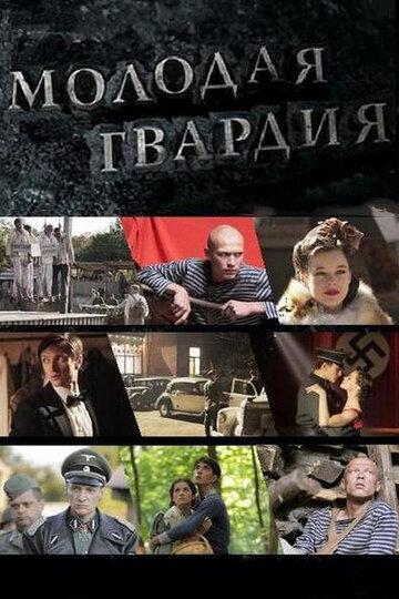 ������� ������� (Molodaya gvardiya)
