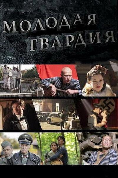 Постер к Молодая гвардия