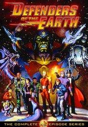 Защитники Земли