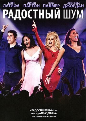 Радостный шум 2012