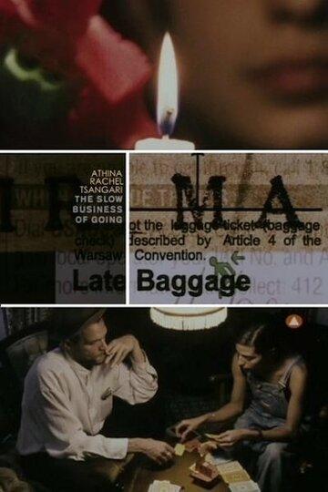 Медленное дело Гоуинг (2000)